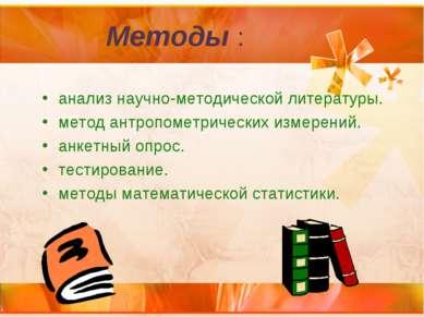 анализ научно-методической литературы. метод антропометрических измерений. ан...