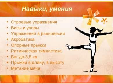 Навыки, умения Строевые упражнения Висы и упоры Упражнения в равновесии Акроб...