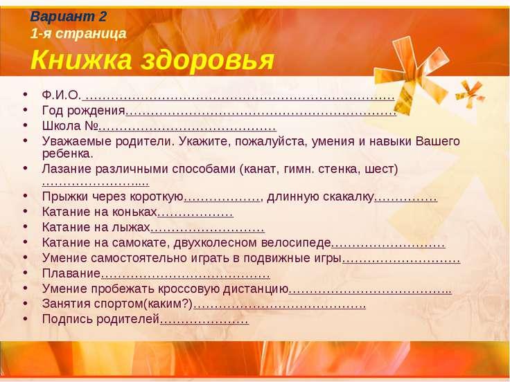Вариант 2 1-я страница Книжка здоровья Ф.И.О. ………………………………………………………………. Год р...