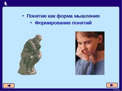 Понятие как форма мышления Формирование понятий Москва, 2006 г. * из 16