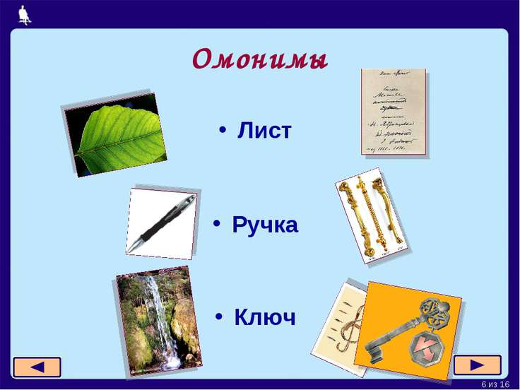 Омонимы Лист Ручка Ключ Москва, 2006 г. * из 16