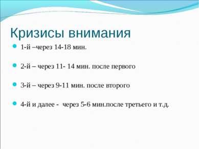 Кризисы внимания 1-й –через 14-18 мин. 2-й – через 11- 14 мин. после первого ...