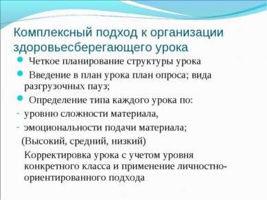 Комплексный подход к организации здоровьесберегающего урока Четкое планирован...
