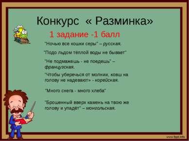 """Конкурс « Разминка» """"Ночью все кошки серы"""" – русская. """"Подо льдом тёплой воды..."""