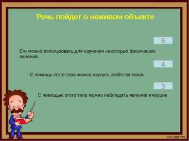 Речь пойдет о неживом объекте Его можно использовать для изучения некоторых ф...