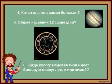 4. Какая планета самая большая? 5. Общее название 12 созвездий? 6. Когда кило...
