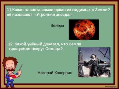 11.Какая планета самая яркая из видимых с Земли? её называют «Утренняя звезда...
