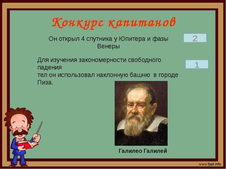 Конкурс капитанов Он открыл 4 спутника у Юпитера и фазы Венеры Для изучения з...