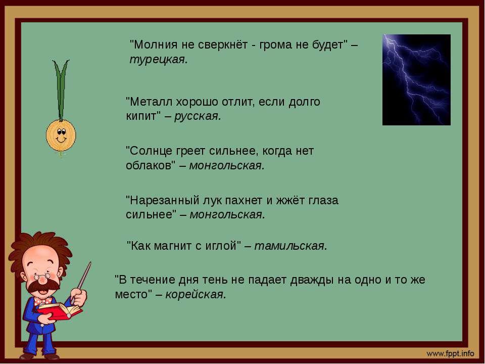 """""""Молния не сверкнёт - грома не будет"""" – турецкая. """"Металл хорошо отлит, если ..."""