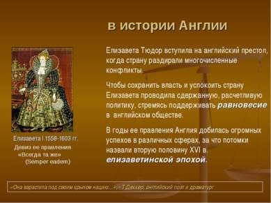 Елизаветинская эпоха в истории Англии Елизавета I 1558-1603 гг. «Она взрастил...