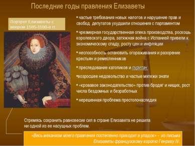 Последние годы правления Елизаветы Портрет Елизаветы с веером 1585-1590-е гг....