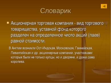 Словарик Акционерная торговая компания - вид торгового товарищества, уставной...
