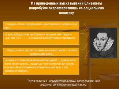 Из приведенных высказываний Елизаветы попробуйте охарактеризовать ее социальн...