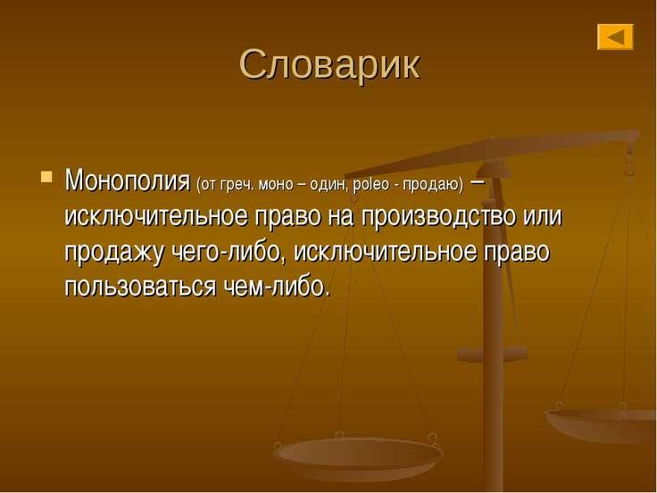 Словарик Монополия (от греч. моно – один, poleo - продаю) – исключительное пр...