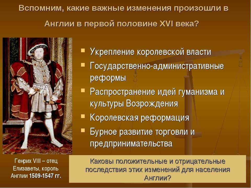 Генрих VIII – отец Елизаветы, король Англии 1509-1547 гг. Вспомним, какие важ...