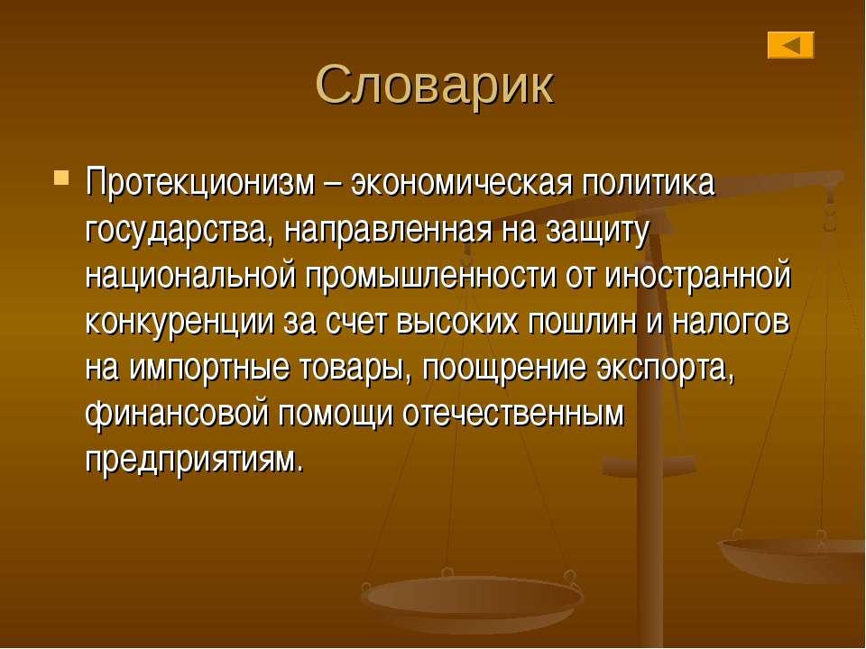 Словарик Протекционизм – экономическая политика государства, направленная на ...