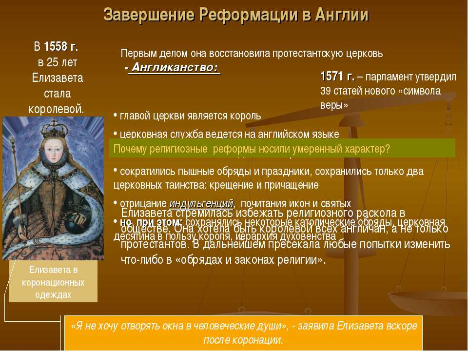 главой церкви является король церковная служба ведется на английском языке еп...