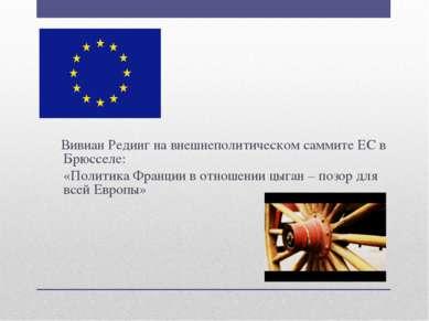 Вивиан Рединг на внешнеполитическом саммите ЕС в Брюсселе: «Политика Франции ...