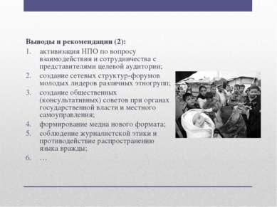 Выводы и рекомендации (2): активизация НПО по вопросу взаимодействия и сотруд...