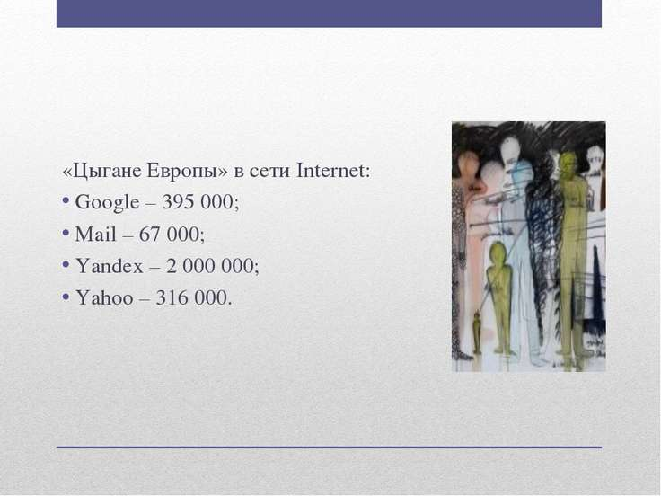 «Цыгане Европы» в сети Internet: Google – 395 000; Mail – 67 000; Yandex – 2 ...