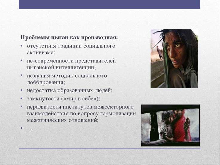 Проблемы цыган как производная: отсутствия традиции социального активизма; не...