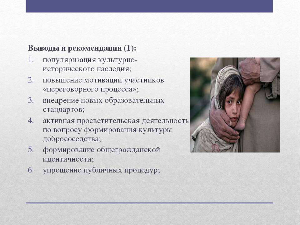 Выводы и рекомендации (1): популяризация культурно-исторического наследия; по...