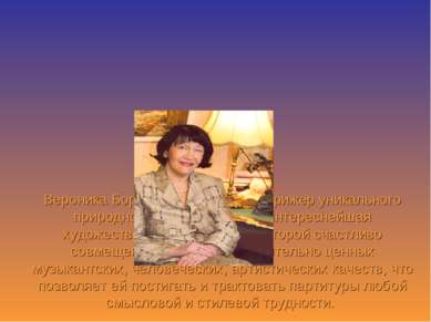 Вероника Борисовна не просто дирижер уникального природного дарования, но и и...