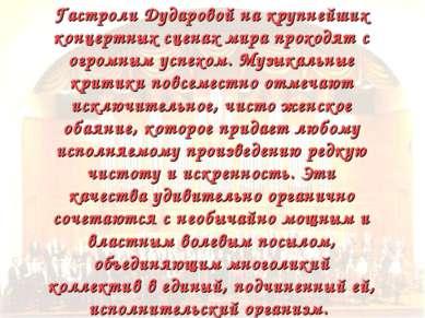 Гастроли Дударовой на крупнейших концертных сценах мира проходят с огромным у...