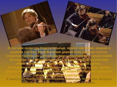 В составе оркестра блистательные, яркого звучания, медная и ударная группы, в...