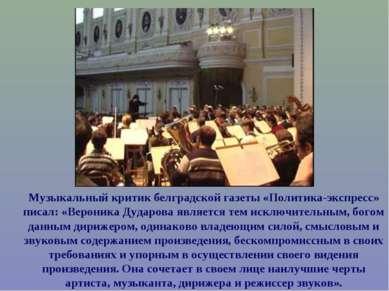 Музыкальный критик белградской газеты «Политика-экспресс» писал: «Вероника Ду...