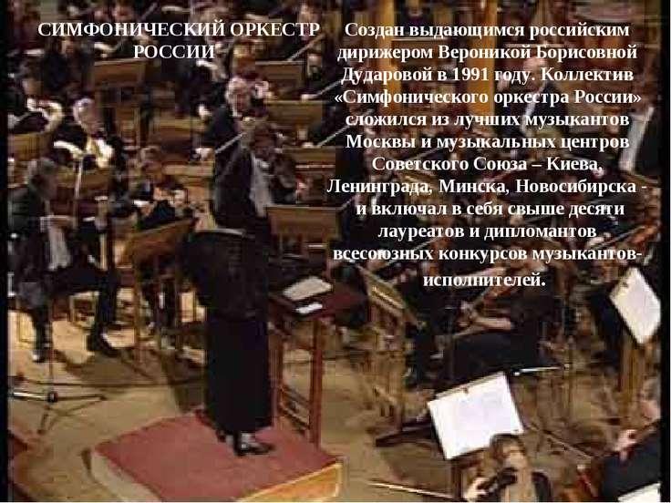 Создан выдающимся российским дирижером Вероникой Борисовной Дударовой в 1991 ...