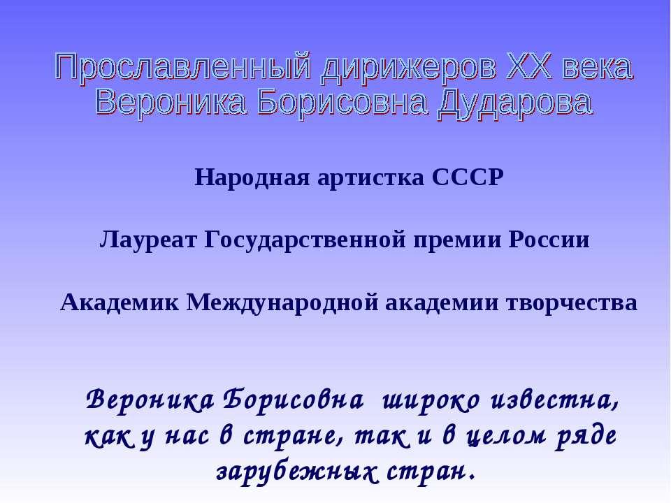 Народная артистка СССР Лауреат Государственной премии России Академик Междуна...