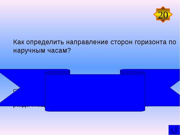 Какой прибор позволяет точно определить стороны горизонта? Где и когда его из...