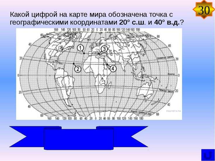 Какой буквой на карте мира обозначена точка, имеющая координаты 24° с.ш. и 17...