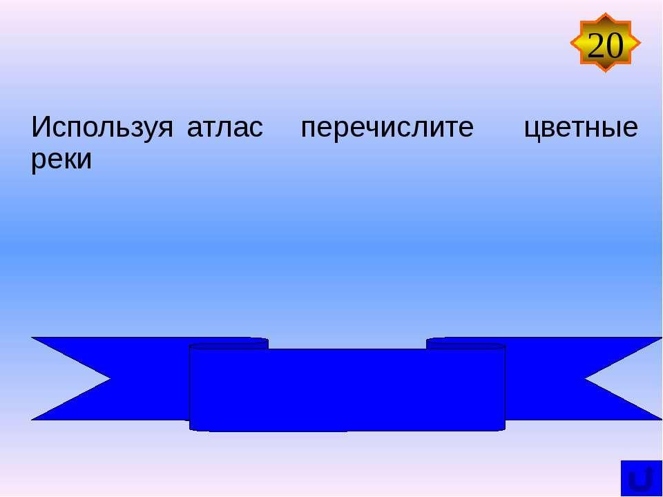 Используя атлас перечислите цветные моря 20 Красное, Черное, Желтое, Белое море