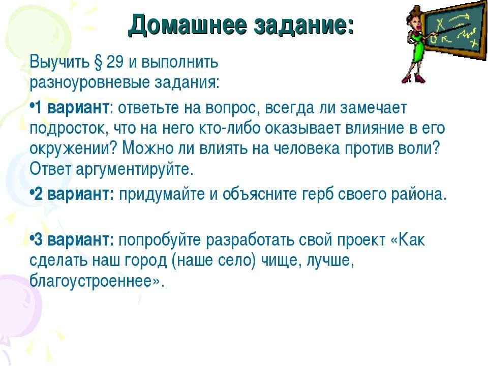 Домашнее задание: Выучить § 29 и выполнить разноуровневые задания: 1 вариант:...