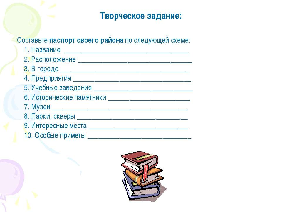 Творческое задание: Составьте паспорт своего района по следующей схеме: 1. На...