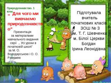 """Природознавство. 1 клас ,, Для чого ми вивчаємо природознавство"""" Презентація ..."""