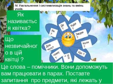 ІV. Узагальнення і систематизація знань та вмінь учнів. Як ? Де? Куди ? Звідк...
