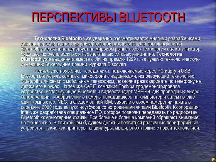 ПЕРСПЕКТИВЫ BLUETOOTH Технология Bluetooth уже уверенно рассматривается многи...