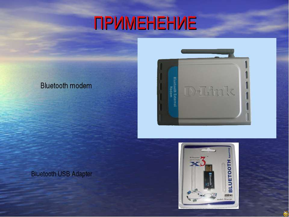 ПРИМЕНЕНИЕ Bluetooth modem Bluetooth USB Adapter