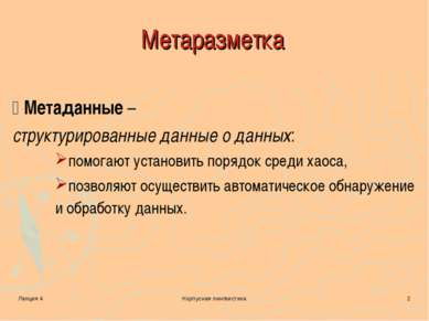 Лекция 4 Корпусная лингвистика * Метаразметка Метаданные – структурированные ...