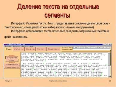 Лекция 4 Корпусная лингвистика * Деление текста на отдельные сегменты Интерфе...