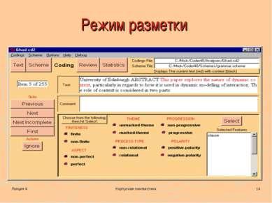 Лекция 4 Корпусная лингвистика * Режим разметки Корпусная лингвистика