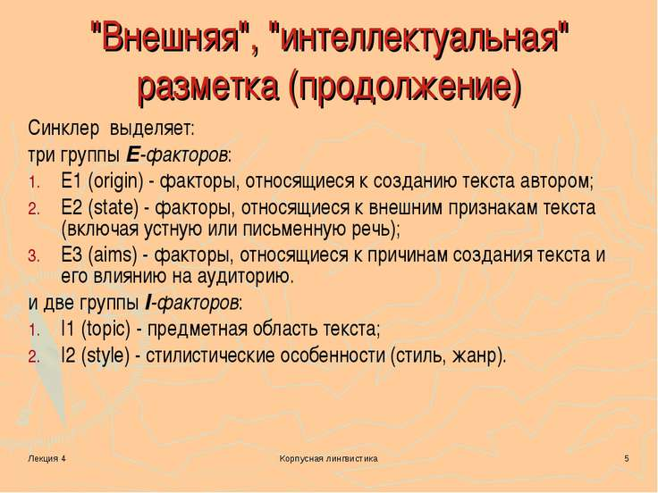 """Лекция 4 Корпусная лингвистика * """"Внешняя"""", """"интеллектуальная"""" разметка (прод..."""