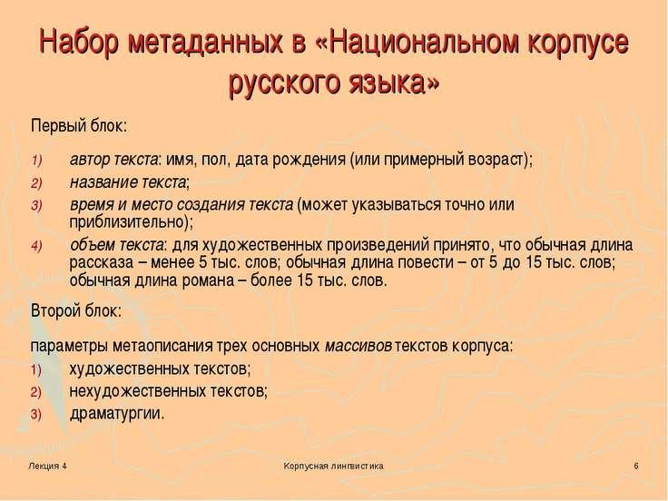 Лекция 4 Корпусная лингвистика * Набор метаданных в «Национальном корпусе рус...