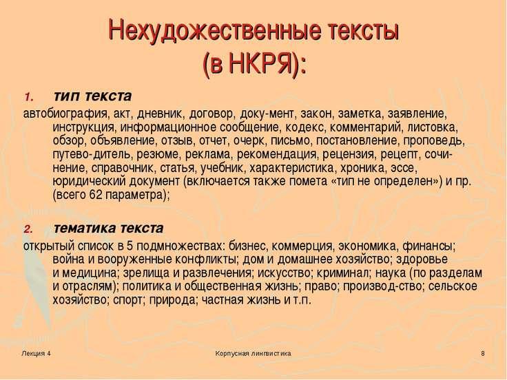 Лекция 4 Корпусная лингвистика * Нехудожественные тексты (в НКРЯ): тип текста...