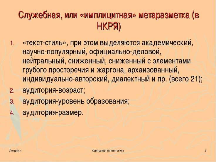 Лекция 4 Корпусная лингвистика * Служебная, или «имплицитная» метаразметка (в...