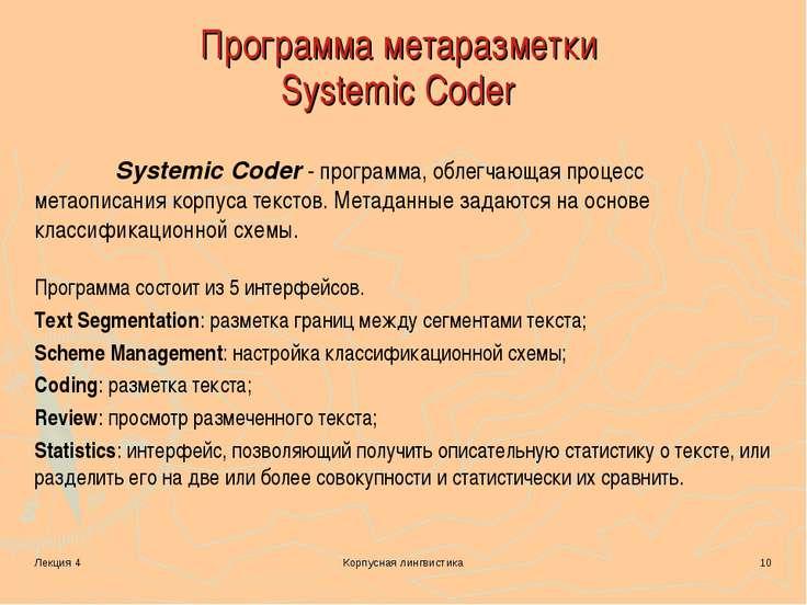 Лекция 4 Корпусная лингвистика * Программа метаразметки Systemic Coder System...