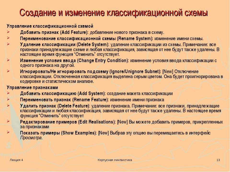 Лекция 4 Корпусная лингвистика * Создание и изменение классификационной схемы...
